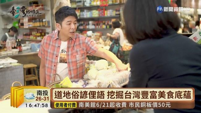 【台語新聞】荒山亮台語配音! 詮釋台灣美食底蘊 | 華視新聞