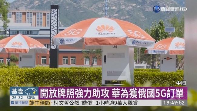 助華為突破圍堵 中國發5G商用牌照 | 華視新聞