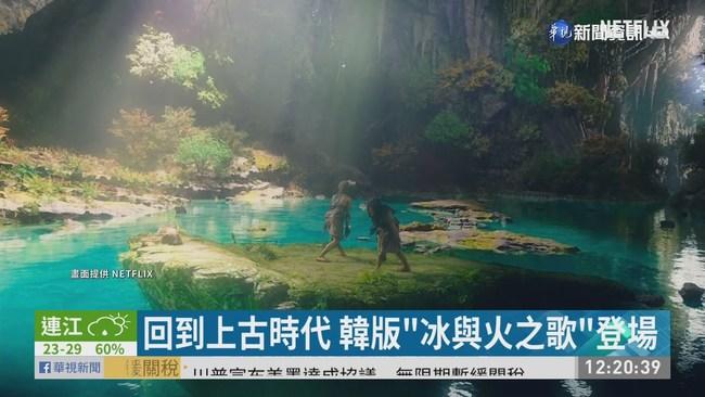 耗時9個月拍攝 韓版冰與火之歌登場 | 華視新聞