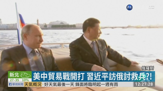 習進平:中國願與各國分享5G技術 | 華視新聞