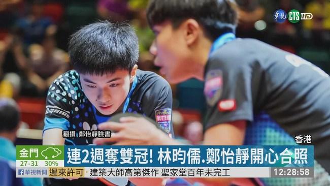 台桌球混雙好手抗韓 香港公開賽奪冠! | 華視新聞