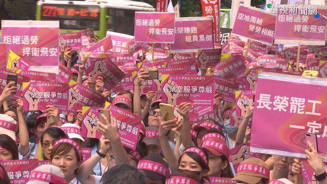 空服工會擁合法罷工權 長榮將出席勞資協商會前會 | 華視新聞