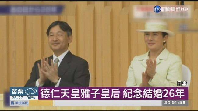 德仁天皇雅子皇后 紀念結婚26年 | 華視新聞
