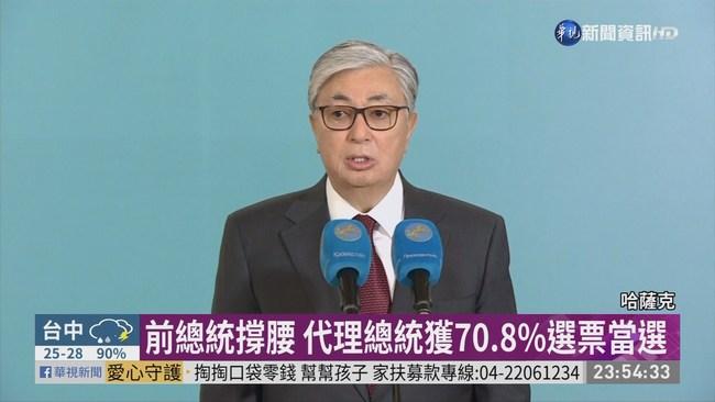 哈薩克大選 代理總統獲70.8%選票當選   華視新聞