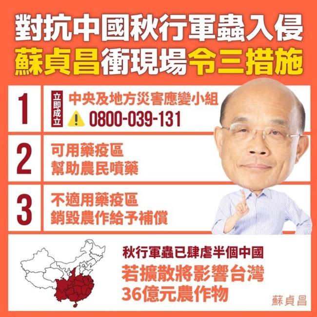 全力防堵秋行軍蟲擴散 蘇貞昌下令「三措施」 | 華視新聞
