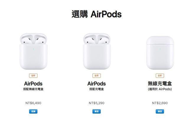 快訊/果粉歡呼!第二代AirPods無線充電版開賣 | 華視新聞