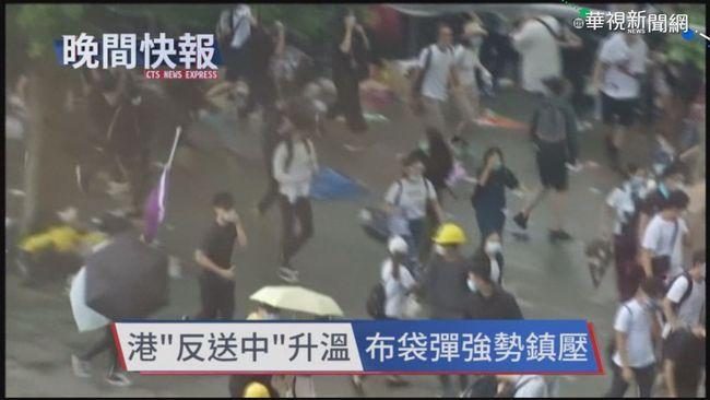 【晚間搶先報】港人反送中抗爭 警發射催淚彈鎮壓 | 華視新聞