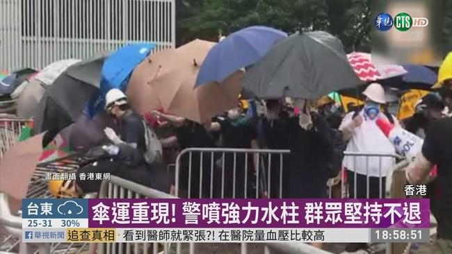 港人反送中抗爭 警發射催淚彈鎮壓 | 華視新聞