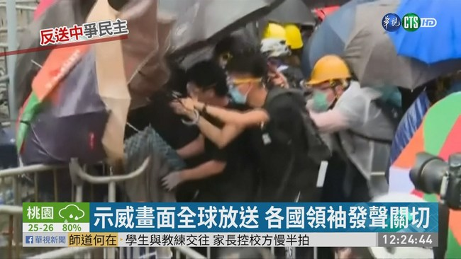 香港示威抗惡法 歐美領袖發聲力挺 | 華視新聞