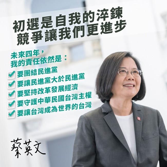 蔡英文初選勝出 提出「5要」、讚賴有風度 | 華視新聞