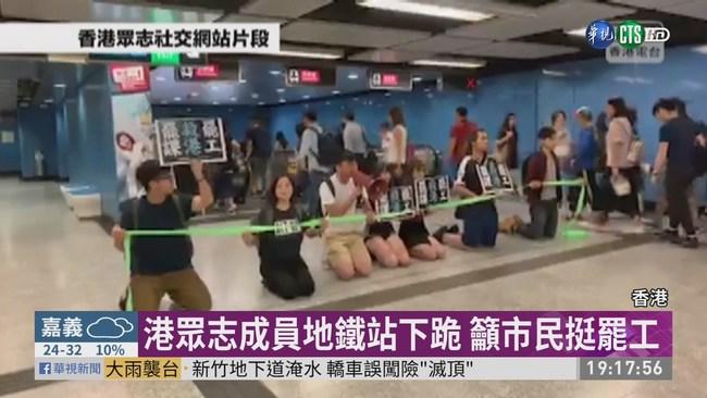 港眾志成員地鐵站下跪 籲市民挺罷工 | 華視新聞