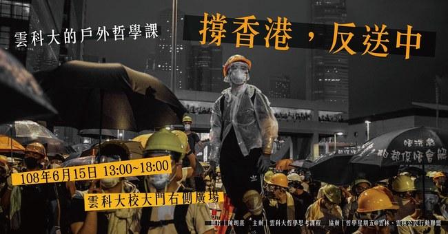雲科大明舉辦「反送中」活動  強碰韓國瑜造勢 | 華視新聞