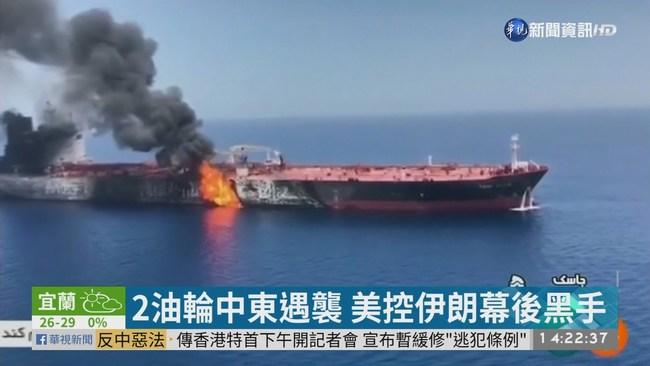 2油輪中東遇襲 美控伊朗幕後黑手 | 華視新聞