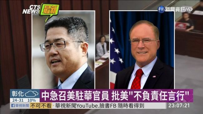 """美議員提""""香港人權民主法案"""" 中國怒嗆   華視新聞"""