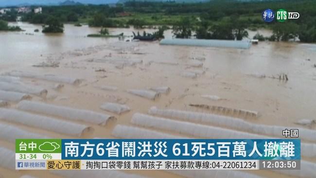 中國6省鬧洪災 61死5百萬人撤離 | 華視新聞