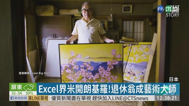 Excel界的米開朗基羅! 日本爺爺開畫展 | 華視新聞