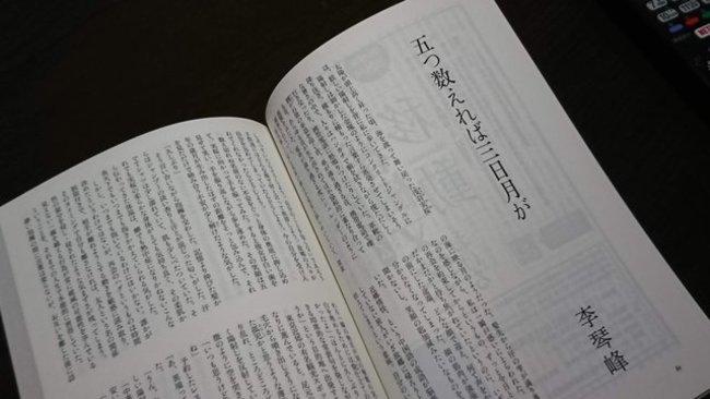 日本第161屆芥川獎 台作家李琴峰入圍 | 華視新聞