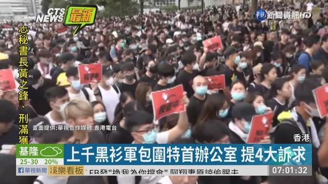 反送中 上千黑衫軍包圍特首辦公室 | 華視新聞