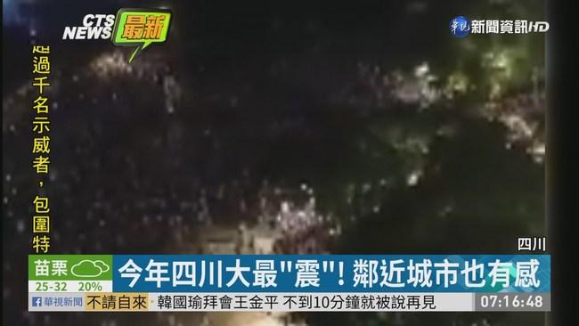 四川地牛翻身連5震 最大規模6.0 | 華視新聞