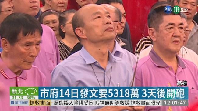 韓國瑜為了登革熱嗆蘇揆 綠轟作秀 | 華視新聞