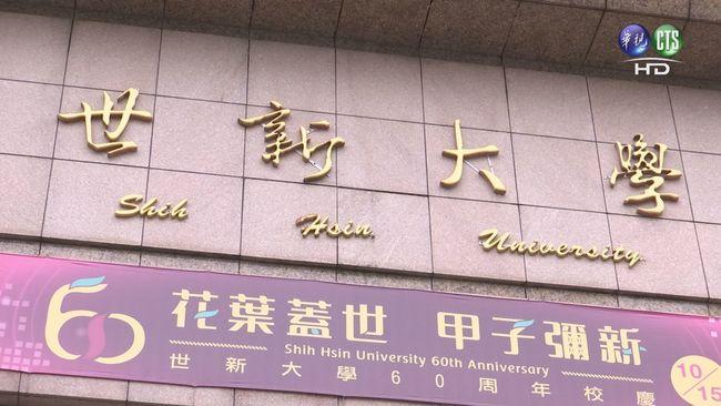 世新爆出性霸凌!男大生嘆「誰說不需性平教育?」 | 華視新聞