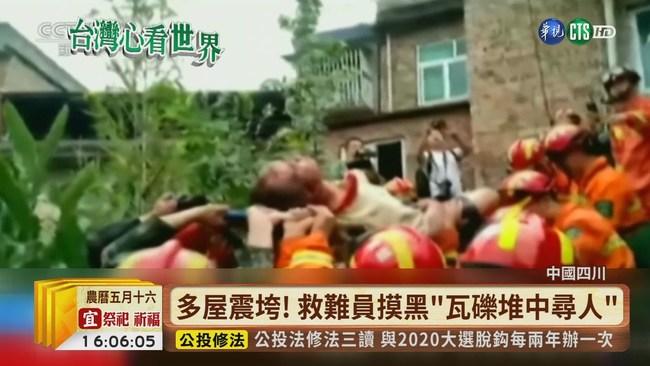 【台語新聞】中國四川6.0強震 至少12死125傷 | 華視新聞