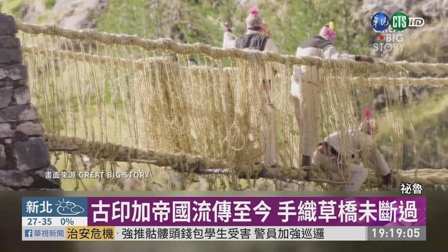 祕魯手工編織草橋 六百年未斷過 | 華視新聞