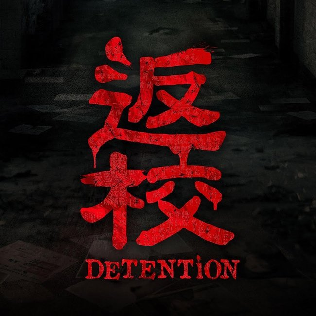 白色恐怖遊戲《返校》 電影版9月上映! | 華視新聞