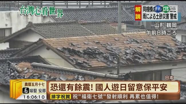 【台語新聞】日本新潟強震21傷 解除海嘯警報   華視新聞