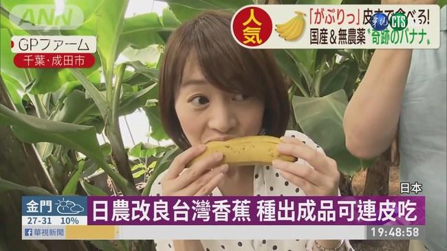 """口感清脆不軟綿 """"連皮吃香蕉""""上市   華視新聞"""
