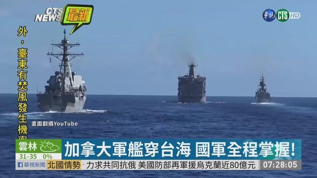 2加拿大軍艦穿台海 國軍全程掌握 | 華視新聞