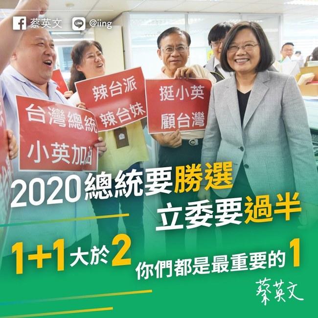 角逐2020總統大選 蔡英文喊話「你們都是最重要的1」 | 華視新聞