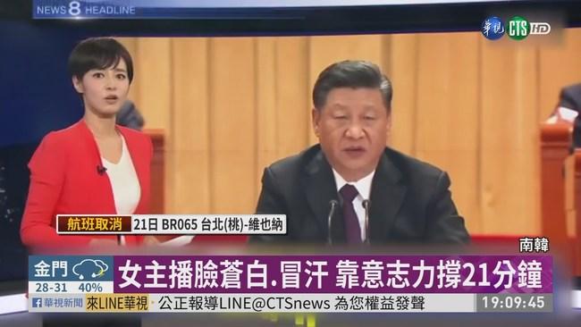 南韓女主播臉蒼白狂冒汗 硬撐21分鐘   華視新聞