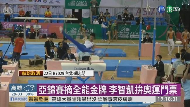 體操亞錦賽奪佳績 李智凱全能稱霸 | 華視新聞