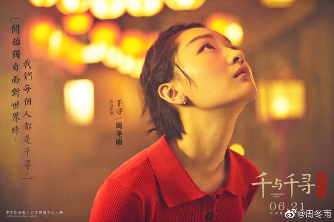 18年後《神隱少女》中國上映 「真人宣傳照」曝光! | 華視新聞