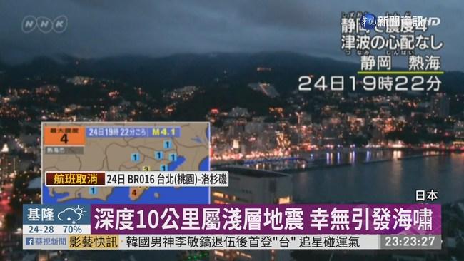 日本靜岡發生規模4.1地震 深度10公里 | 華視新聞