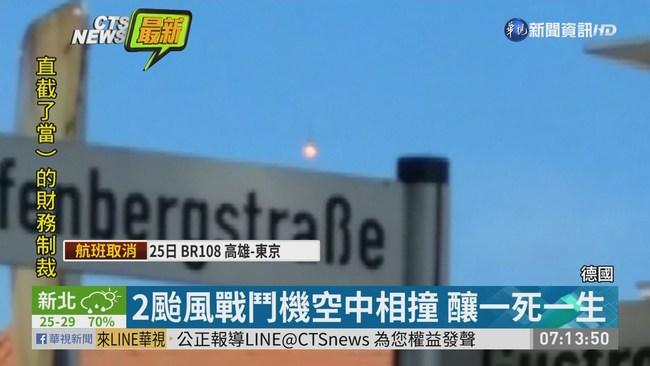 德國2架戰鬥機空中相撞 一死一生   華視新聞