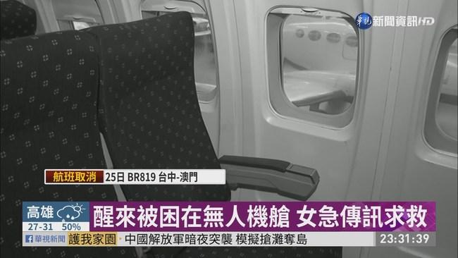 睡著被忘在飛機上! 女乘客遭困機艙   華視新聞