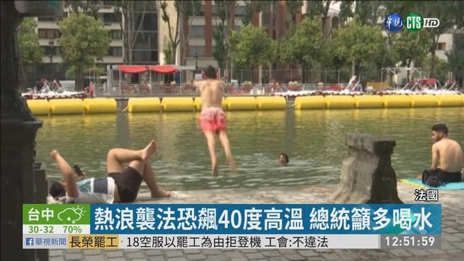 熱浪席捲歐洲 多國高溫恐飆破40度   華視新聞