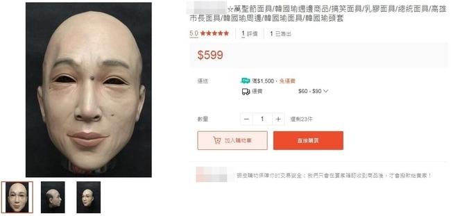 超擬真韓國瑜頭套上市 網友問「什麼時候可以戴?」 | 華視新聞