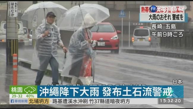 赴日旅遊注意! 熱低壓恐成颱襲日 | 華視新聞