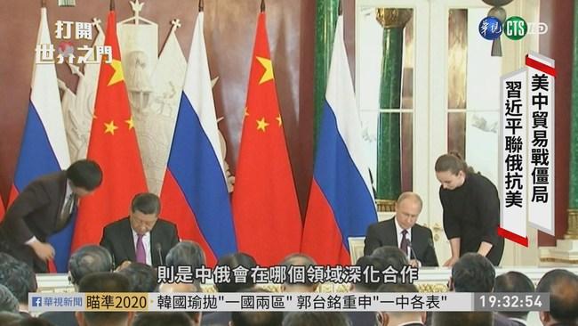 中俄建交70週年 友誼背後暗自角力?   華視新聞