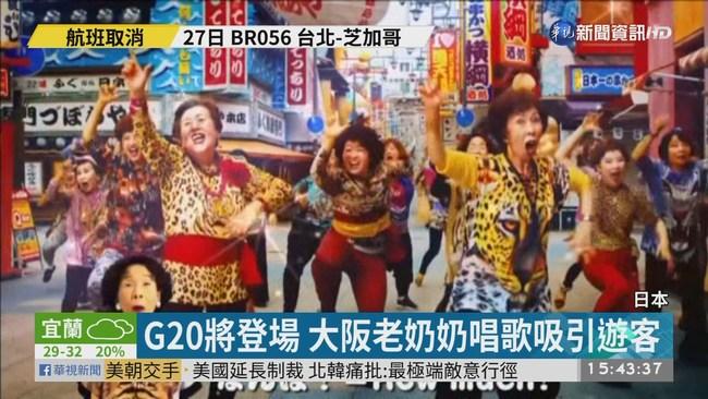 G20將登場 大阪老奶奶唱歌吸引遊客 | 華視新聞