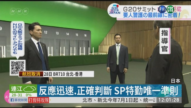 日本史上最大規模維安 SP特勤最神秘   華視新聞
