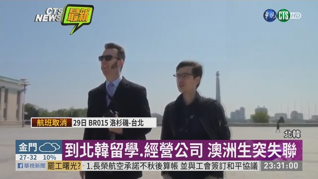 澳洲留學生北韓失蹤 家屬憂遭監禁   華視新聞