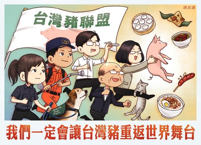 今天是關鍵! 陳其邁:台灣2020前可望從口蹄疫區除名 | 華視新聞