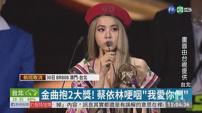 金曲抱回2大獎 蔡依林激動落淚!   華視新聞