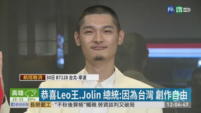 恭喜Leo王.Jolin 總統:因為台灣 創作自由 | 華視新聞
