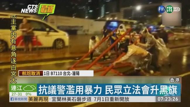 主權移交22週年 金紫荊廣場首不開放 | 華視新聞