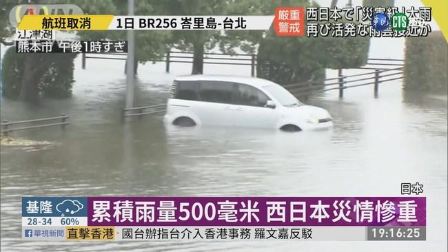 九州暴雨土石坍方 逾百萬人撤離 | 華視新聞